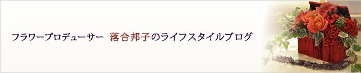 落合邦子のライフスタイルブログ