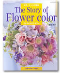 The Story of Flower Color