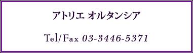 TEL/FAX: 03-3446-5371