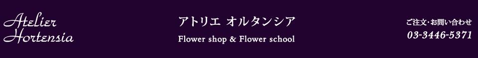 東京・品川・泉岳寺 ウェディングブーケなら落合邦子のアトリエオルタンシア(花屋)|フラワーショップ・スクール・ディスプレイ